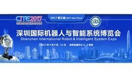 【会员活动】参观2017第三届深圳国际机器人与智能系统博览会邀请函