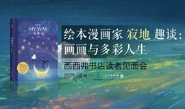 西西弗书店 | 寂地深圳见面会:趣谈画画与多彩人生