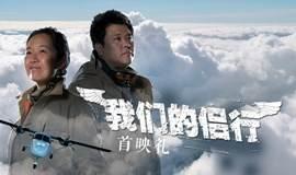 《我们的侣行》首映礼 暨 张昕宇梁红环球飞行分享会