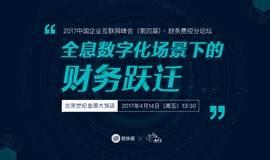 2017年中国企业互联网财务费控行业峰会