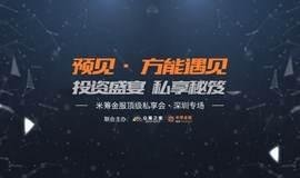 【深圳专场】揭秘下一个百亿级新风口---米筹金服顶级私享会
