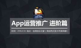 App运营推广 进阶篇