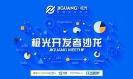 极光开发者沙龙——JIGUANG MEETUP 上海站火热来袭