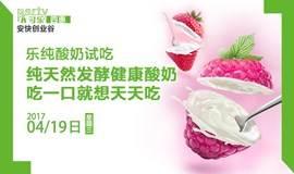 四惠谷可乐趴:乐纯酸奶试吃