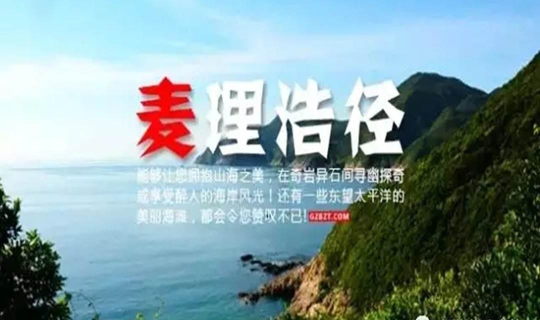 【户外徒步】香港最美海岸线麦里浩径一二精华段徒步