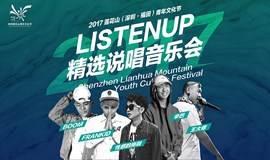 ListenUp精选说唱音乐会2017
