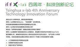 清华x-lab四周年 科技创新论坛