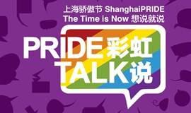 2017上海骄傲节 - 彩虹说 / ShanghaiPRIDE 2017 - Pride Talk