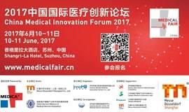 2017中国国际医疗创新论坛
