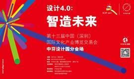 第十三届中国(深圳)国际文化产业博览交易会中芬分会场