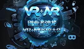 VR/MR创业者沙龙:VR+MR分享大会
