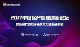 第八届中国客户管理创新论坛——智能时代的数字新技术与体验新模式