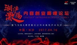 """4月16日丨""""湘沪激荡""""杨晖对话袁岳,引爆内容创业"""