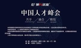 中国人才峰会(北京站)-大象智信