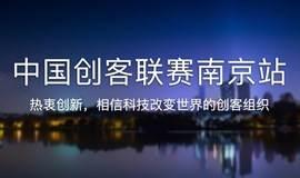 中国创客联赛南京站