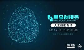 黑马创接会●人工智能专场路演