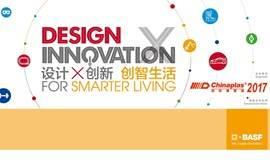 「设计 x 创新」创智生活 公开论坛