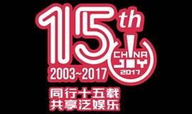 2017 ChinaJoy VIP 贵宾证