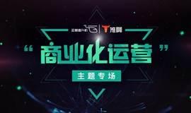 """""""商业化运营""""主题专场,4月22日深圳站"""