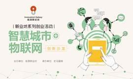 万物互联共筑智慧新世界 ——智慧城市+物联网创新沙龙