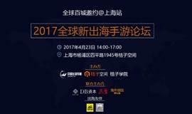 2017全球新出海手游论坛@上海倾城邀约