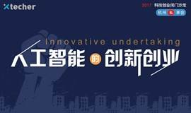 人工智能的创新创业—大咖面对面【清研微视】【思岚科技】【戈壁创投】