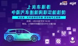 第一电动公开课|上海车展看中国汽车智能网联功能趋势