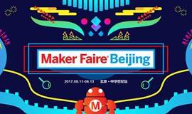 Maker Faire Beijing 2017 创客参展报名