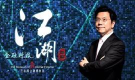 北京海淀·4月25日江湖沙龙报名 | 李开复:人工智能重塑个人、商业与社会的未来