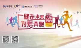"""""""健走未来 为爱奔跑""""深圳站"""