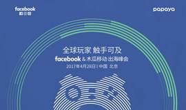 4.28Facebook&木瓜移动出海峰会