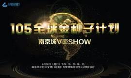 2017创客街-105全球金种子计划南京站V密Show
