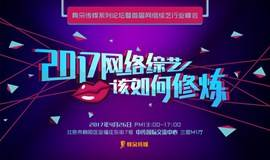 骨朵首届网络综艺行业峰会——2017网络综艺该如何修炼