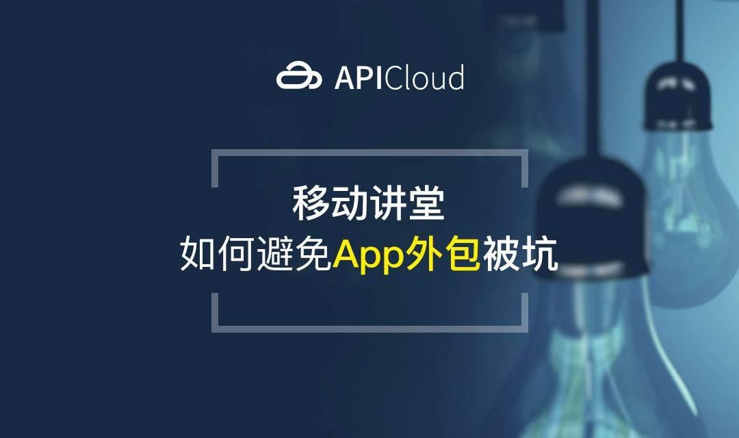 移动讲堂:如何避免App外包被坑?【北京站 I 第三期】