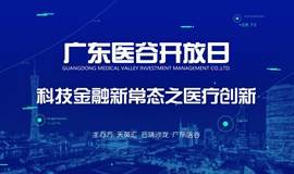 【开放日】第十六期广东医谷开放日-科技金融新常态之医疗创新专场!