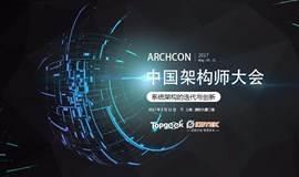 ArchCon2017中国架构师大会-系统架构的迭代与创新
