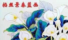 【京艺空间】学习一门高雅手艺——掐丝景泰蓝手作