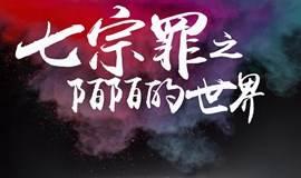 梦想戏剧节-《七宗罪之陌陌的世界》