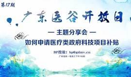 【开放日】第十七期广东医谷开放日分享会-科研基金项目申请注意事项!