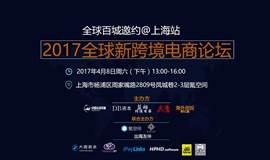 2017全球新跨境电商论坛*上海倾城之约