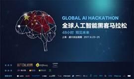 全球人工智能黑客马拉松来了!Global AI Hackathon