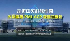 互联网+敏捷思维落地分享—中关村
