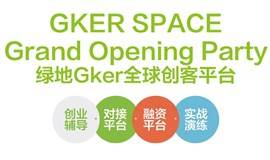 绿地GKER全球创客平台开幕仪式 GKER Space Grand Opening Party