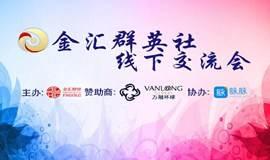 金汇群英社IB线下交流大会—北京站