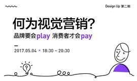 Design Up 第二期:何为视觉营销?品牌要会play 消费者才会pay(5月4日)