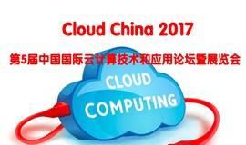 Cloud China 2017 第5届中国国际云计算技术和应用论坛暨展览会邀请函