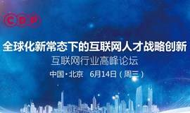 北京【全球化新常态下的互联网人才战略创新】互联网行业高峰论坛