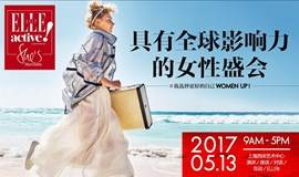 2017 ELLE active!: 具有全球影响力的女性盛会