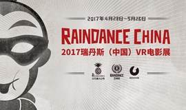 2017 Raindance(China) VR电影展
