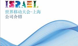 """""""2017年世界移动通信大会-上海"""" 以色列高新技术企业对接会"""